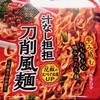 サッポロ一番 麺の至宝 汁なし担担刀削風麺(サンヨー食品)