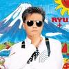 12月21日発売RYU+(りゅうぷらす) 収録曲 笠浩二