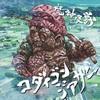 魔神怪獣コダイゴンジアザー
