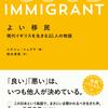 企画・編集した本 『よい移民』ニケシュ・シュクラ編・栢木清吾訳(創元社)