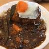 洋食ふきのとう @ 昭和町 「がっつりボリューミーなエッグカレーバーグ!」