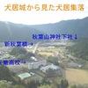 【狂犬通信 Vol.90】遠江國周智郡・犬居城