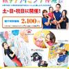 休日開催!!親子クライミング体験会