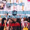【マイラー式】ANAで行く3泊4日韓国旅行 ホテル代込みプラン 1人 6,580円!!?