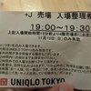 【ユニクロ+J】今話題のジル・サンダーコラボ!少し乗り遅れるも購入できた!