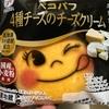 ヤマザキ 不二家 ペコパフ 4種チーズのチーズクリーム  食べてみた。