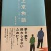 【本】上京物語