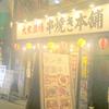 大衆酒場 串焼き本舗 浅草橋店
