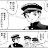 「MAO」71話(高橋留美子)幽羅子に似た邪気を持つ妖
