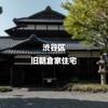 大正ロマンあふれる重要文化財、渋谷区「旧朝倉家住宅」をFUJIFILM X100Fで撮影してきた!