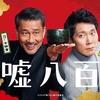 【日本映画】「嘘八百〔2018〕」ってなんだ?