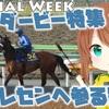 【日本ダービー特集③】美浦トレセンで実際に見てきました【通常は新馬戦ブログ】