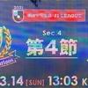 第4節 横浜F・マリノス VS 浦和レッズ