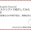 高橋ダン English Channel 英国:感染急増&GDP予想下回る、相場は売り転換?! (10月9日)