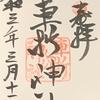 御朱印集め 車折神社(Kurumazakijinjya):京都