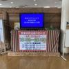 袋井市 和の湯が新型コロナウイルスによる緊急事態宣言で営業時間短縮。