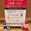 ご紹介キャンペーン実施中!(^^)
