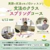 2021「文法のクラス」春のコースお申込み受付中!
