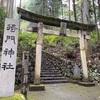 将門伝説!将門神社(東京・奥多摩町)※御朱印はありません