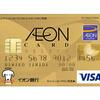 イオンラウンジが利用できて年会費無料 「イオンゴールドカード」