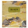 視覚的トリック画家の安野光雅さんが死去!「旅の絵本」シリーズや「津和野」