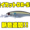 【O.S.P】MAX3.7m潜るディープシャッドプラグ「ハイカットDR-SP」に新色追加!