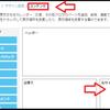 Seesaaブログにアドセンスを設置(新システム)