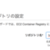 PackerでECRにpushする