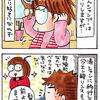 お湯シャンプー~体質改善備忘録5~