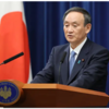 菅首相が年頭会見で『語ったこと』、『語らなかったこと』!