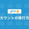 J-CAST IDへの移行方法について