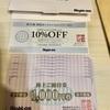 ライトオン(7445)から優待が到着:7000円分のお買い物券
