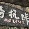 ゼロ磁場で有名なパワースポット分杭峠!