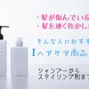 【厳選】髪が傷んでいる・速く乾かしたい人におすすめのヘアケア商品7選【全て愛用品】