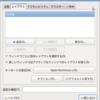 Arch Linuxのインストール手順のこと その3