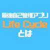 【最強自己管理アプリ】Life Cycleを使って自動的に生活を記録する方法