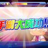 【選手作成】サクスペ「新春パワーアップ祭り⑥ おまけ」