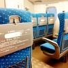 新幹線の席を倒すとき、声かけなくてもいいけど、配慮はして欲しいなぁ