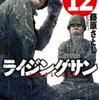 【kobo】31日新刊情報:「ライジングサン 12巻」など、コミック31冊などが配信