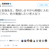 高須院長がIWJに寄付の申し出