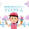 5月9日はアイスクリームの日!楽天市場でもアイスクリーム特集!ネットショップでアイスクリームは売れる?