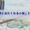 読者初心者におすすめ「旅に出たくなる本」4選