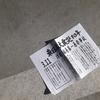 西成で暮らす。11日目 「竹下センセイに励ましのお便りを書こう!」
