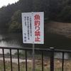 『バス釣り禁止の池』静岡県掛川野池群バス釣り完全攻略マップ