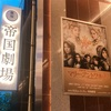 帝劇で『マリー・アントワネット』を観てきた(花總まり/ソニン/古川雄大)