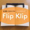 勉強や書評に超便利!本を開いたままにするFlipKlip(フリップクリップ)がおすすめ!