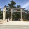 鳥取・島根戦記1日目