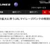 【JGC修行】某ウイルス救済!FOP2.5倍!?HND-OKA4.5往復約10万円で解脱できるかも!