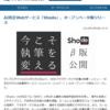 「WorkMaster」にShodo(ショドー)のオープンベータ版リリースの記事が掲載されました