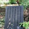 万葉歌碑を訪ねて(その231改)―京都府宇治市宇治 さわらびの道―万葉集 巻十三 三二三六